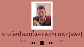 รางวัลปลอบใจ - LAZYLOXY(แร็ป) | เนื้อเพลง |