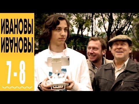 Ивановы Ивановы - комедийный сериал HD - 7 и 8 серии