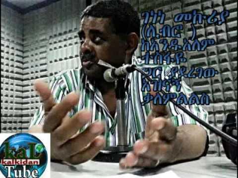 ethiopia - Special Interview Andualem With Genene Mekuria (Libro)