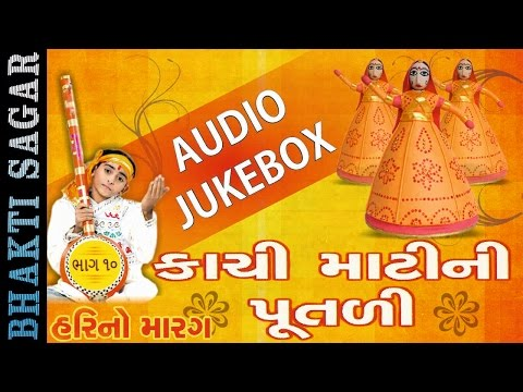 Hari No Marag Part 10 | Kachi Matini Putli | Hari Bharwad | Popular Gujarati Bhajan | Audio JUKEBOX