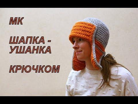 Вязание крючком шапки ушанки