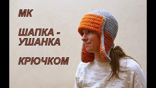 Шапка Печкина/ Шапка-ушанка/ crochet earflapfs hat. Крючок