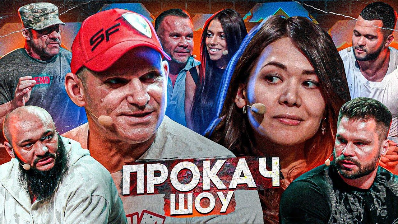 Конфликт Ясиновского с бывшим мужем Усмановой. Голубочкин уходит в онлайн. ПроКач шоу