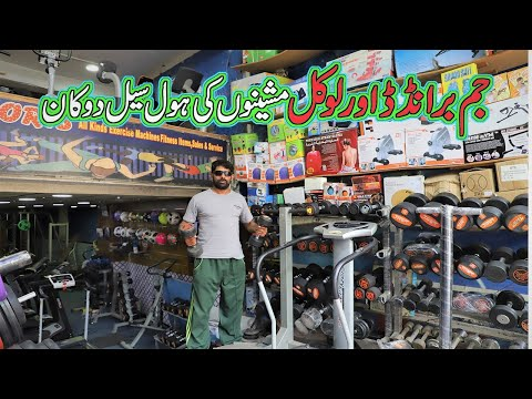 PAKISTAN BIGGEST WHOLESALE BEST WORKOUT MACHINES FOR HOME   JIM ITEMS CHEAP PRICES  ALLROUNDER VLOGS