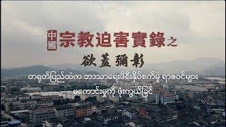 တရုတ်ပြည်မှ ဘာသာရေးဖိစီးနှိပ်စက်မှု မှတ်တမ်းများ (မကောင်းမှုကို ဖုံးကွယ်ခြင်း) တရားဝင် ရုပ်ရှင်နမူနာများ