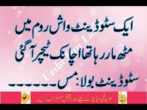 Aik Student Washroom Main Urdu Jokes Funny Jokes Hot Jokes