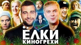 Ёлки - ВСЕ КИНОГРЕХИ