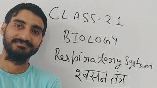 CLASS 21 BIOLOGY RESPIRATORY SYSTEM श्वसन तंत्र RRB ALP ETC