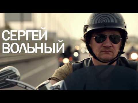Сергей Вольный и Анастасия Ковалева - Любовница (Тизер)