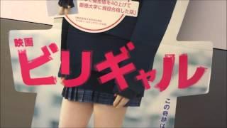 ビリギャル2015 POP 2015年5月1日公開【映画鑑賞&グッズ探求記映画チラ...