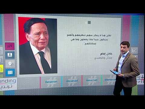 حساب إسرائيلي يستعين بفيديو لـ #عادل_إمام لمهاجمة #حماس على تويتر   #بي_بي_سي_ترندينغ  - 18:55-2018 / 11 / 14