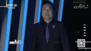 《律师来了》 20191013 小瑶瑶不怕| CCTV社会与法