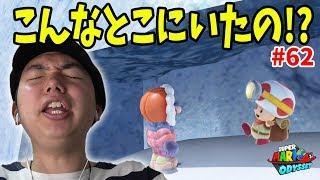 【マリオオデッセイ】雪の国のムーン集め完結!コーダのスーパーマリオオデッセイ実況 Part62 thumbnail