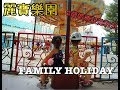 Vlog diary || Holiday Trip with FAMILY 台中麗寶樂園 親子遊
