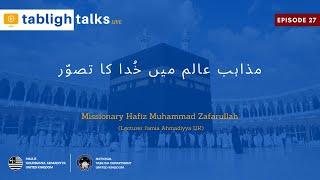 Tabligh Talks E27 - مذاہب عالم میں خُدا کا تصوّر
