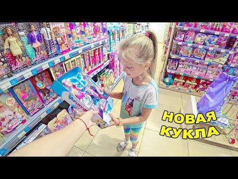 Мультфильм новая кукла