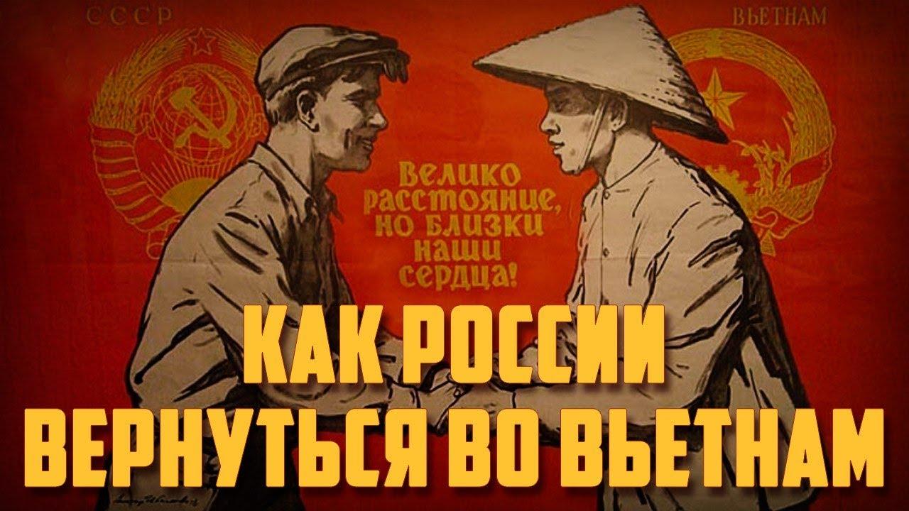 Как России вернуться во Вьетнам