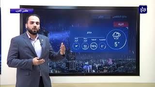 النشرة الجوية الأردنية من رؤيا 27-12-2018