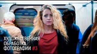 ЭФФЕКТ КИНО / ХУДОЖЕСТВЕННАЯ ОБРАБОТКА ФОТОГРАФИИ В ФОТОШОП №3