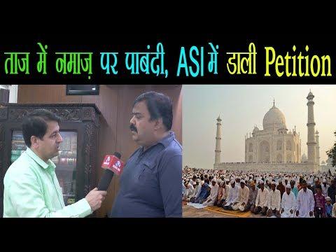 ताज में नमाज़ पर पाबंदी मुसलमानों के खिलाफ एक साज़िश - Advocate Shahid Ali  !! Newsmx Tv !!