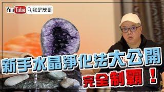 新手水晶淨化法大公開!|完全制霸