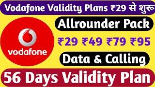 Vodafone Validity Recharge ₹29 से शुरू। अब ₹29 में पूरे 28 दिन की Validity। Vodafone New Plans 2020.