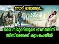 നടി പാര്വതിയോടുള്ള കലിപ്പില് പെട്ട് പൃഥ്വിരാജ് ചിത്രവും | Prithviraj | Parvathy | My Story Movie