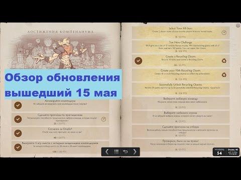 видео: Обзор обновления 15 мая в dota 2 абуз компендиума 2015