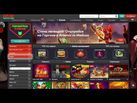 Пин Ап Казино - обзор и регистрация на Pin Up Casino