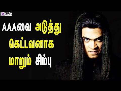 Simbu Reviving Kettavan Movie After AAA Flop | Another Avatar of Simbu After AAA | STR  | Simbu |AAA