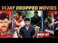 Interesting Facts #AKReview | Vijay Dropped Movies | EP 47 | Dhool | Yohan Adhyayam Ondru