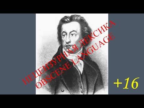 Матерные стихи. И. Барков ч.1