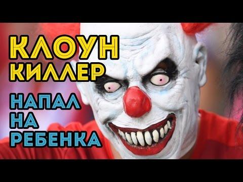 Страшный клоун киллер напал на ребенка в парке. Scary Killer Сlown Prank.