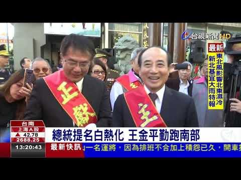 總統提名白熱化王金平勤跑南部