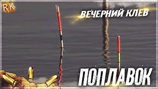 Russian Fishing 4 вечерний клев на поплавок