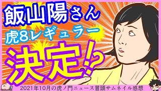 飯山陽さんが虎8木曜日レギュラーに!? ※2021年10月の虎ノ門ニュース冒頭サムネイル感想