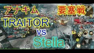 【リネレボ】プレイ日記 #80 要塞戦 アナキムでの初戦 TRAITOR vs Stella
