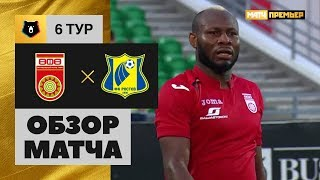 18.08.2019 Уфа - Ростов - 2:0. Обзор матча