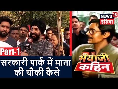 Bhaiyaji Kahin | सरकारी पार्क में माता की चौकी कैसे ? | (Part-1)