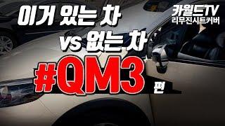 [카월드 TV] QM3시트커버 리무진시트 장착영상