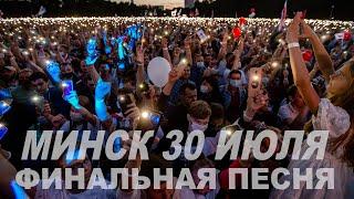 Пикет в Минске (финальная песня)
