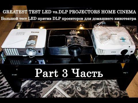 2016 GREATEST Test  LED/DLP Projectors HOME CINEMA / Мега Тест проекторов домашнего кинотеатра