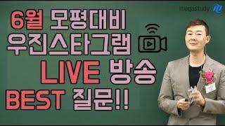 수학 현우진쌤 - 6평 대비 우진스타그램 〈BEST질문편〉