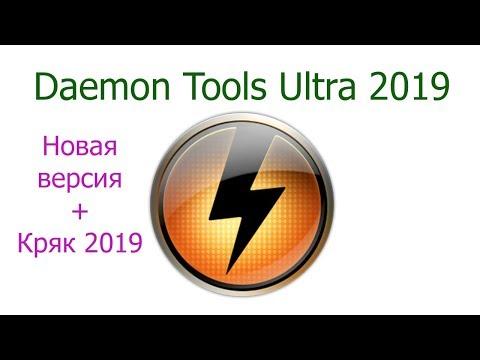 Новая версия Daemon Tools Ultra 2019 + Кряк