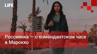 Россиянка о комендантском часе в Марокко