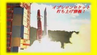 イプシロンロケットの打ち上げ[20130827]jaxa発射ライブ中継情報 thumbnail