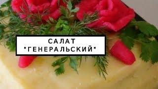 """Постный рецепт салата """"Генеральский"""" с грибами и с фасолью"""