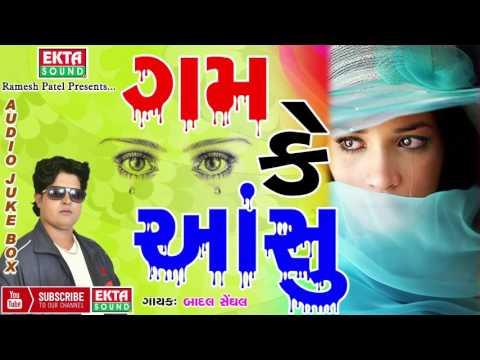 Gaam Ke Anshu - Latest Hindi Song || Badal Senghal || Ekta Sound || New Hindi Album 2017