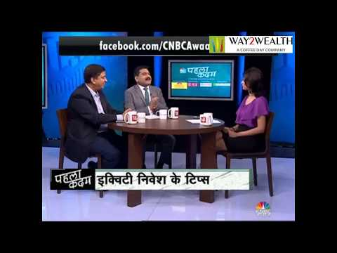 Tips on Equity Investment & good returns -Alok Ranjan of Way2Wealth Brokers in Pehla Kadam Classroom
