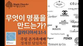 #48 무엇이 명품을 만드는가? (갈라디아서 3:1-5) | 정재천 담임목사 | 달콤한 메이플한인교회 주일 온가족예배